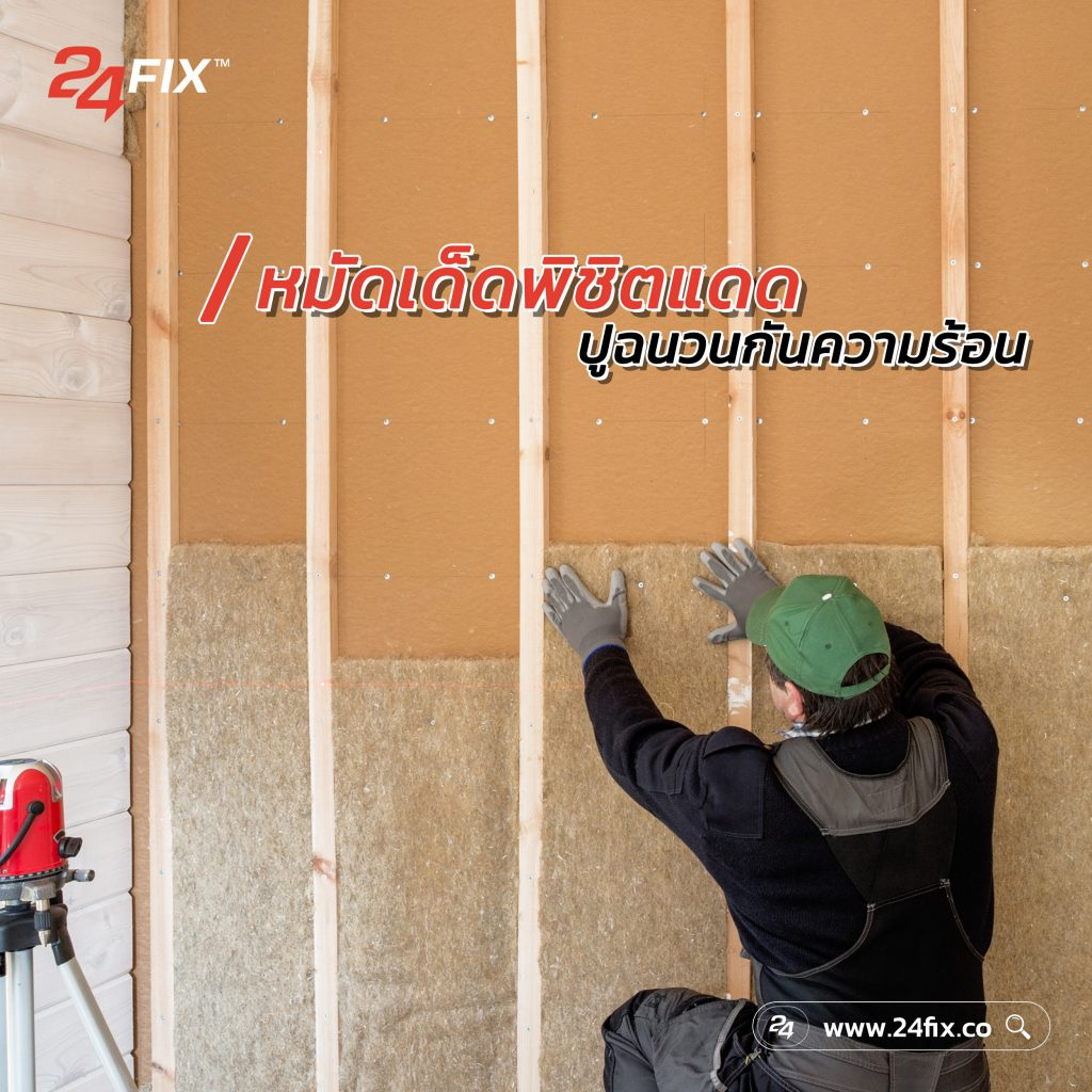 This image has an empty alt attribute; its file name is 24Fix_ช่างรู้คู่บ้าน_2-1024x1024.jpg