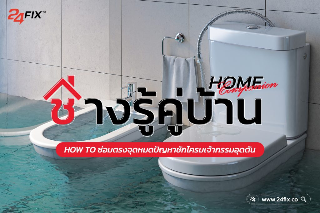 This image has an empty alt attribute; its file name is ช่างรู้คู่บ้าน-ผู้รับเหมา-01-1024x684.jpg